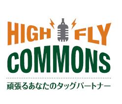 ラジオ ハイ・フライ・コモンズ 第64回放送日のお知らせ