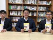 当事務所の弁護士3名が『新型コロナウイルス対策! 職場の労働問題Q&A』(旬報社)を執筆しました。