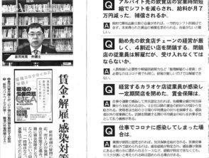 11月12日の東京新聞に『新型コロナウイルス対策!職場の労働問題Q&A』(旬報社)についての記事が掲載されました。