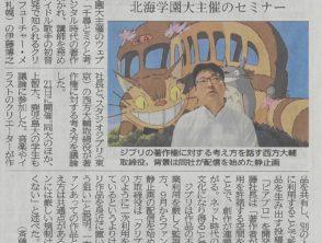 2020/11/26の北海道新聞に、北海学園大学主催のセミナーについての記事が掲載されました