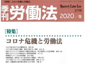 庄子弁護士が「季刊労働法2020/冬(271号)」(労働開発研究会)の一部を執筆しました。