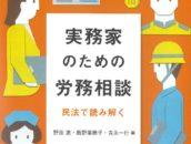 淺野弁護士が『実務家のための労務相談 民法で読み解く』(有斐閣)の一部を執筆いたしました。