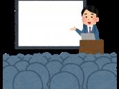 多田弁護士が公益社団法人H公社様にてコンプライアンス研修を実施しました。