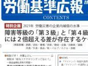 倉茂弁護士が「労働基準広報2021年2月11日号」の一部を執筆しました。